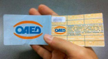 ΟΑΕΔ: Πώς ανανεώνεται η κάρτα ανεργίας – Τα χρονικά περιθώρια