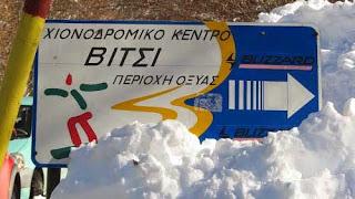 Αναστολή λειτουργίας του Χιονοδρομικού Κέντρου Βιτσίου, για λόγους ασφαλείας