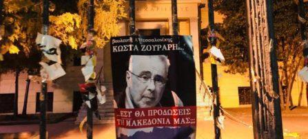 Κοζάνη: Στις 6 Φεβρουαρίου δικάζονται οι συλληφθέντες για τις αφίσες για τη Μακεδονία