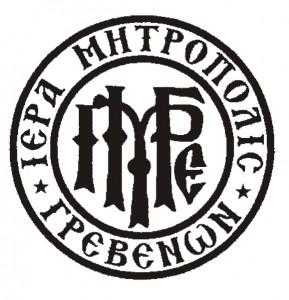Ανακοίνωση από την Ιερά Μητρόπολη Γρεβενών