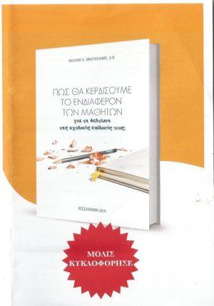 Νέο βιβλίο από τον Δ.Φ. Βασίλη Αναστασιάδη