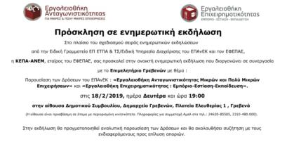 Ενημερωτική εκδήλωση για την παρουσίαση των Νέων Δράσεων του ΕΠΑνΕΚ -ΕΣΠΑ 2014-2020