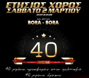 Ετήσιος χορός του Συλλόγου Γρεβενιωτών Κοζάνης Ο ΑΙΜΙΛΙΑΝΟΣ