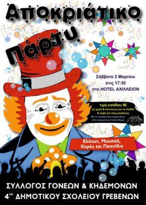 Γρεβενά: Αποκριάτικο πάρτυ το Σάββατο 2 Μαρτίου στο Αχίλλειον με μουσική, χορό και παιχνίδια