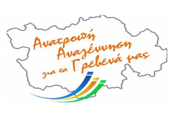 Ανακοίνωση των υποψηφίων της δημοτικής κίνησης «Ανατροπή –Αναγέννηση» του Κώστα Παλάσκα
