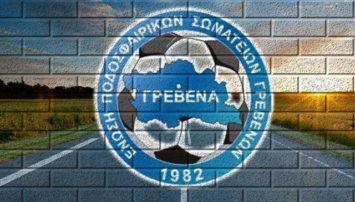 ΕΠΣ Γρεβενών: Οι διαιτητές για τους αγώνες Κυπέλλου Α' Φάσης