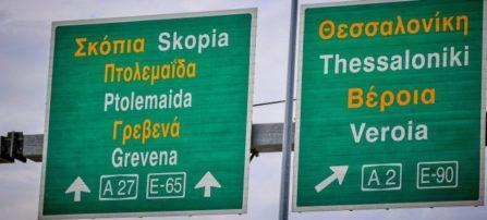 Αντιπεριφερειάρχης Ημαθίας: Στηρίζω Τζιτζικώστα, και εδώ οι πινακίδες θα γράφουν Σκόπια