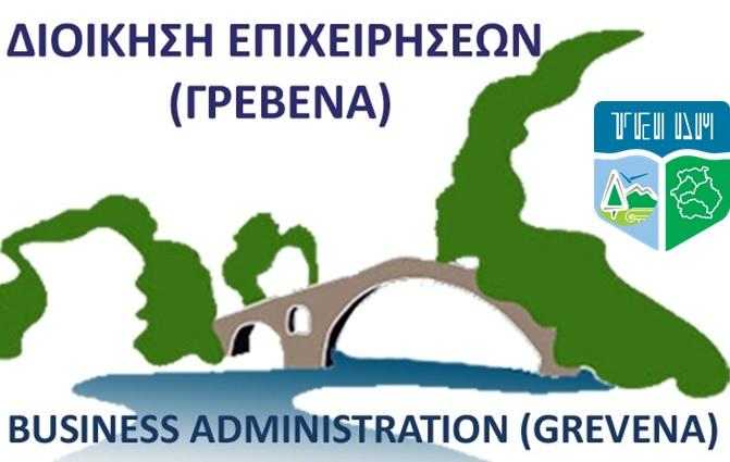 Ανακοίνωση Συλλόγου Φοιτητών Τμήματος Διοίκησης Επιχειρήσεων Γρεβενών