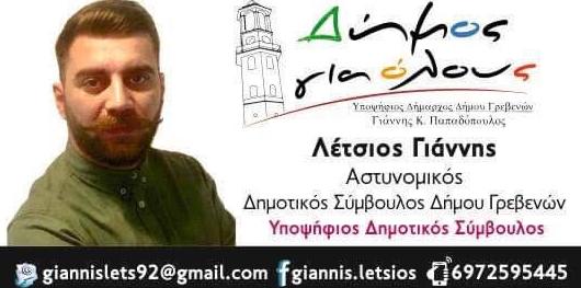 Λέτσιος Αθ. Ιωάννης: Υποψήφιος δημοτικός σύμβουλος Γρεβενών, με τον συνδυασμό του Γιάννη Παπαδόπουλου