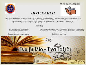 Εγκαίνια Σχολικής Βιβλιοθήκης την Τρίτη 2 Απριλίου στη Δεσκάτη Γρεβενών