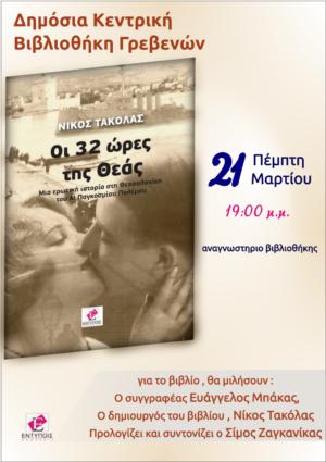 ΔΗΚΕΒΙ Γρεβενών: Παρουσίαση βιβλίου «Οι 32 ώρες της Θεάς» την Πέμπτη 21 Μαρτίου
