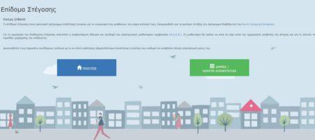 Επίδομα ενοικίου: Άνοιξε η πλατφόρμα για τις αιτήσεις