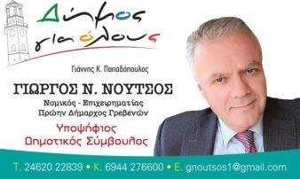 Βιογραφικό Γιώργου Νούτσου, υποψήφιου δημοτικού συμβούλου Γρεβενών, με τον συνδυασμό του Γιάννη Παπαδόπουλου