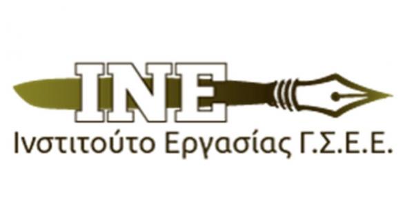 Εκδήλωση του ΙΝΕ/ΓΣΕΕ και του Εργατοϋπαλληλικού Κέντρου Νομού Γρεβενών