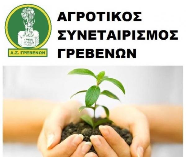 Προβολή Αγροτουριστικών και Γεωργοκτηνοτροφικών δραστηριοτήτων