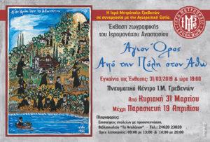 «Από την Πόλη στον Άθω» Έκθεση ζωγραφικής του Ιερομονάχου Αναστασίου στα Γρεβενά