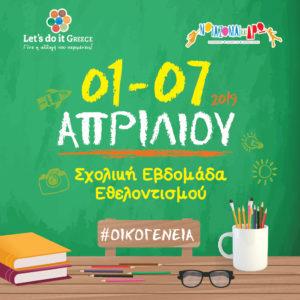 Let's do it Greece: Εβδομάδα εθελοντισμού από μαθητές, εκπαιδευτικούς και οικογένεια για όλη την Ελλάδα!