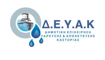 Καστοριά: Βρέθηκε τριχλωροαιθάνιο στο δίκτυο ύδρευσης – Σφραγίστηκε η πηγή