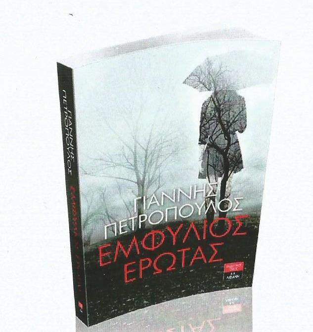 Παρουσίαση βιβλίου του Γιάννη Πετρόπουλου: «Εμφύλιος Έρωτας» τη Δευτέρα 18 Μαρτίου