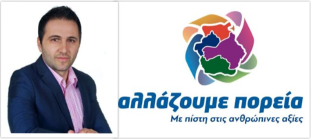 Αθανάσιος Μ. Φωλίνας: Υποψήφιος Περιφερειακός Σύμβουλος με την παράταξη «Αλλάζουμε Πορεία» του Γεώργιου Κασαπίδη