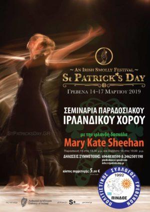 O Πολιτιστικός Σύλλογος Πίνδος συμμετέχει στο Φεστιβάλ  St Patrick' s Day στα Γρεβενά