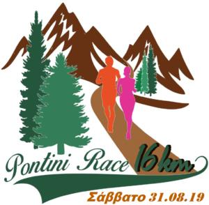 Πολιτιστικός Σύλλογος Ποντινής: Ορεινός αγώνας Pontini Race το Σάββατο 31 Αυγούστου