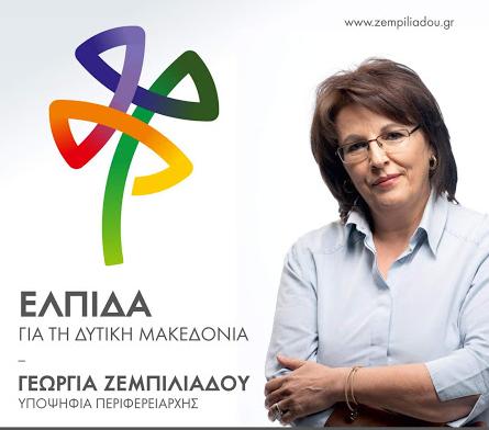 """Γεωργία Ζεμπιλιάδου: """"Τουρισμός και αγροδιατροφή το δίπολο για την ανάπτυξη των Γρεβενών"""""""