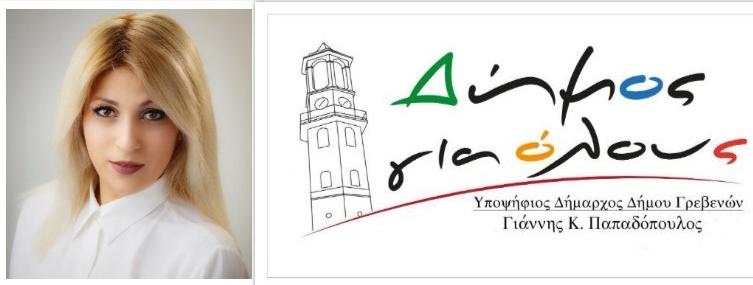Μαρία Αλεξίου:«Θα δώσουμε μάχη για έναν Δήμο Για ΟΛΟΥΣ»