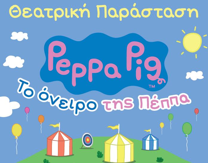 «Το Όνειρο της Πέππα», η επίσημη θεατρική παράσταση την Κυριακή 14 Απριλίου