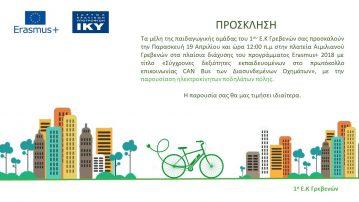 Παρουσίαση ηλεκτροκίνητων ποδηλάτων πόλης από το 1ο εργαστηριακό Κέντρο Γρεβενών σήμερα Παρασκευή 19Απριλίου
