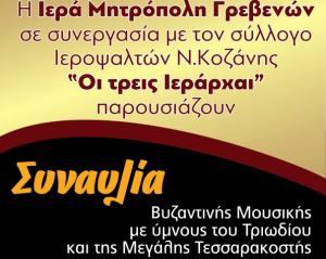 Συναυλία Βυζαντινής Μουσικής σήμερα Δευτέρα 15 Απριλίου στον Ιερό Μητροπολιτικό Ναό Ευαγγελισμού της Θεοτόκου στα Γρεβενά