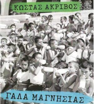 Παρουσίαση βιβλίου «Γάλα Μαγνησίας» την Τετάρτη 17 Απριλίου