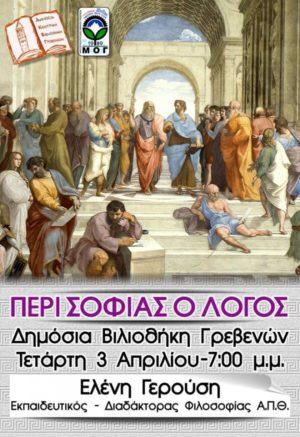 Δημόσια Βιβλιοθήκη Γρεβενών: «Περί Σοφίας ο λόγος» την Τετάρτη 3 Απριλίου