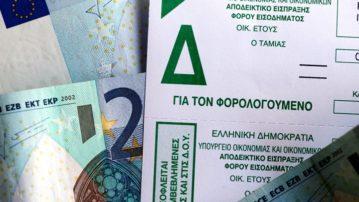 Φορολογικές δηλώσεις: Πώς μπορείτε να λάβετε επιστροφή φόρου