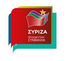 Ανοιχτή πολιτική εκδήλωση του ΣΥΡΙΖΑ σήμερα Τρίτη 16 Απριλίου