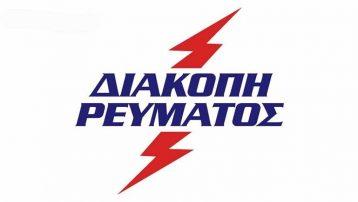 Διακοπή ηλεκτρικού ρεύματος την Δευτέρα 8 Απριλίου