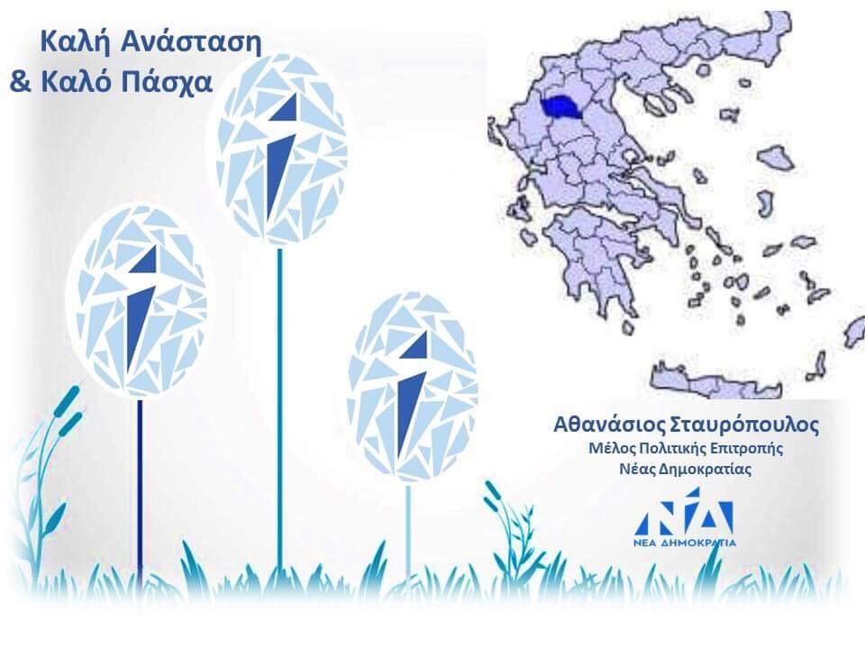 Θανάσης Σταυρόπουλος:Καλό Πάσχα και Καλή Ανάσταση