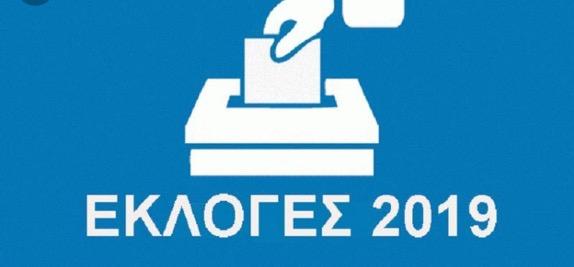 «Μάθε που ψηφίζεις»: Άνοιξε η εφαρμογή του υπ. Εσωτερικών