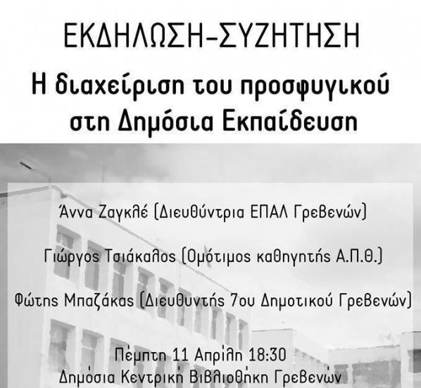 Εκδήλωση – Συζήτηση με θέμα «Η Διαχείριση του Προσφυγικού στην Δημόσια Εκπαίδευση»