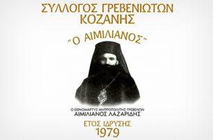 Τριήμερη εκδρομή του Συλλόγου Γρεβενιωτών Κοζάνης «Ο ΑΙΜΙΛΙΑΝΟΣ» στη βόρεια Εύβοια