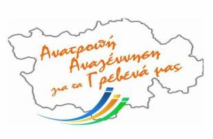 """Ανακοίνωση υποψηφίων δημοτικής κίνησης """"Ανατροπή –Αναγέννηση για τα Γρεβενά"""""""