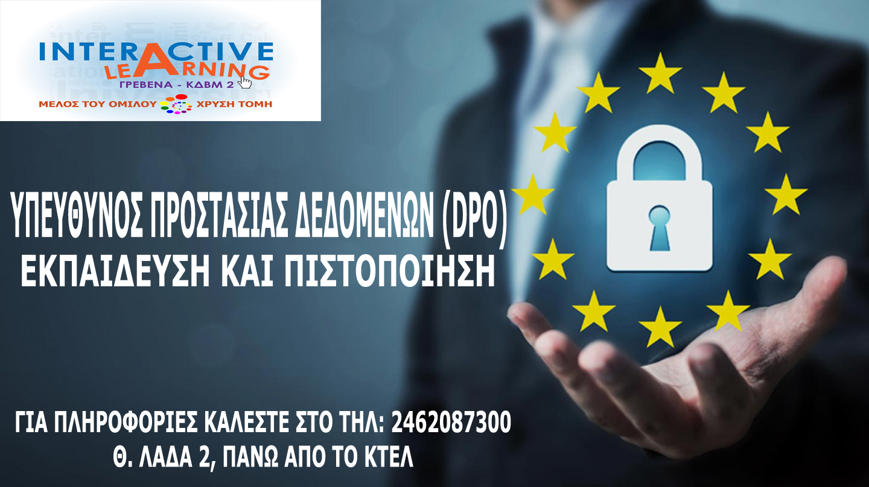 Εκπαιδευτικό Πρόγραμμα Υπεύθυνος Προστασίας Δεδομένων (DPO) – Σεμινάριο και Πιστοποίηση από τα Interactive Learning