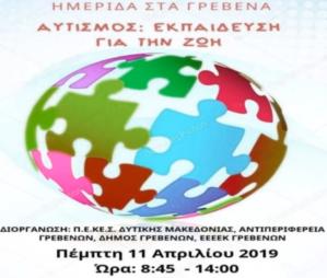 Ημερίδα στα Γρεβενά με Θέμα: «Αυτισμός: Εκπαίδευση για τη ζωή»την Πέμπτη 11 Απριλίου
