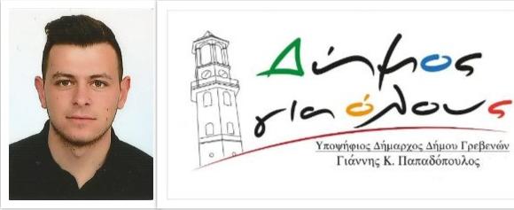 Ο 20χρονος Κωνσταντίνος Καλαφατίδης υποψήφιος με τον συνδυασμό «Δήμος Για Όλους» στο Δήμο Βεντζίου