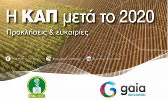 Αγροτικός Συνεταιρισμός Γρεβενών: Εκδήλωση με θέμα «Η ΚΑΠ μετά το 2020: Προκλήσεις και Ευκαιρίες» τηνΤετάρτη 10 Απριλίου