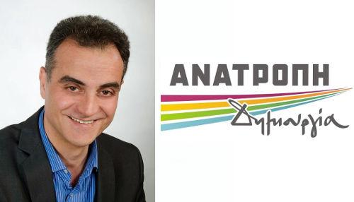 Ανατροπή Δημιουργία: «ο κ. Κασαπίδης απάντησε με ανευθυνότητα»