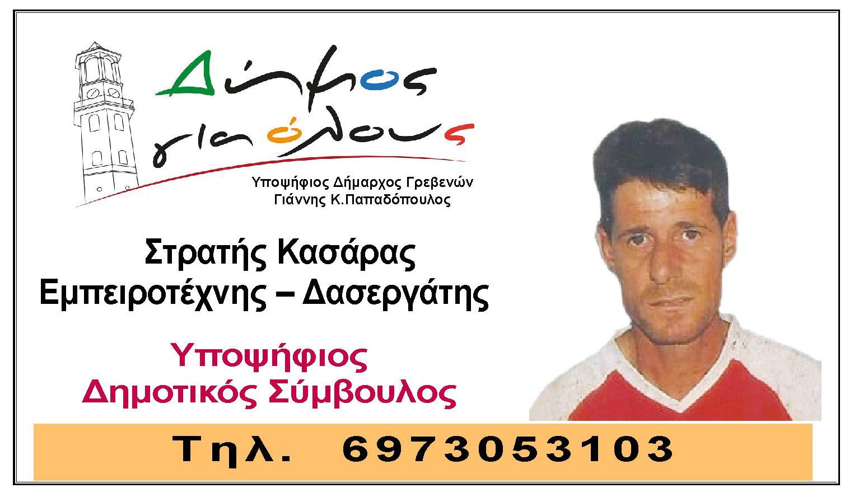 Ο Στρατής Κασάρας υποψήφιος με τον Συνδυασμό Δήμος Για Όλους
