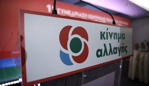 Κεντρική Πολιτική εκδήλωση θα πραγματοποιήσει το ΚΙΝ.ΑΛ. την Τετάρτη 3 Ιουλίου
