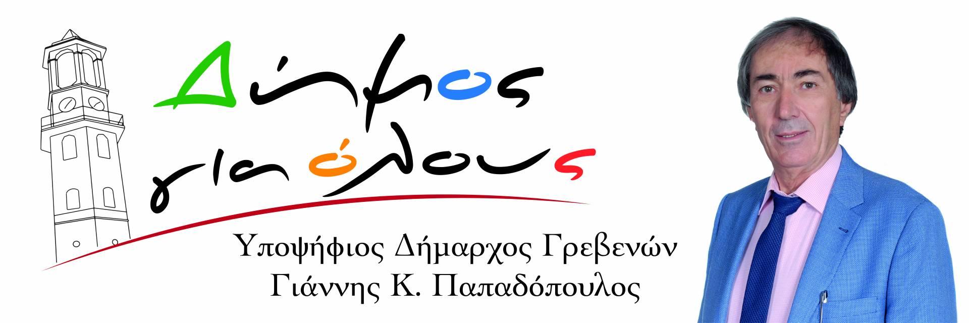 Δήμος Για Όλους: Αυτό είναι το πρόγραμμα μας και οι δεσμεύσεις μας απέναντι στους πολίτες του Δήμου Γρεβενών