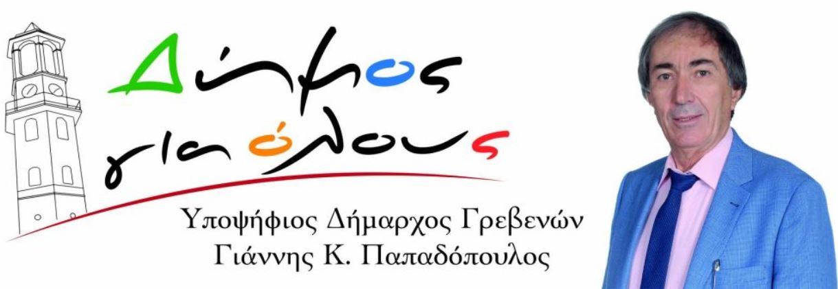 Ο χαιρετισμός του υποψήφιου Δημάρχου Γιάννη Κ.Παπαδόπουλου στα εγκαίνια του Εκλογικού Κέντρου του Συνδυασμού «Δήμος Για Όλους»
